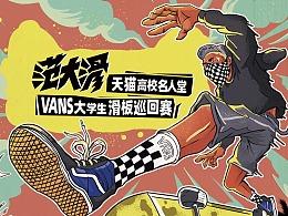 VANS大学生滑板巡回赛插画海报