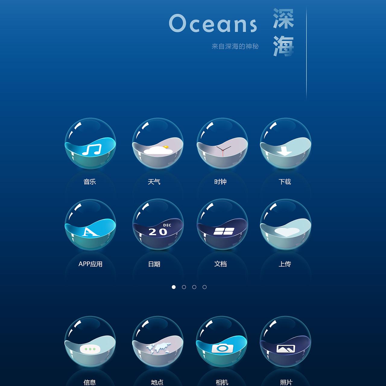 以海洋为主题的图标     图片