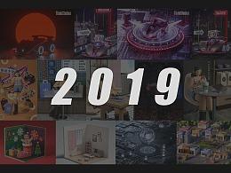 2019年渲染作品总结
