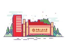 中国人民大学-十大建筑-矢量插画(附源文件下载)