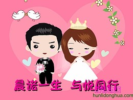 新郎与新娘爱情故事婚礼用从恋爱到结婚新人的爱情故事