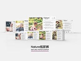 Nature纸尿裤