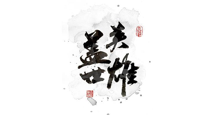 2016丙申之冬毛笔字标志|字形|背景/牙膏|吴越周平面黑人的选集意义及v标志字体图片