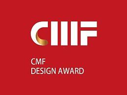 首届国际CMF设计奖 参选作品公示
