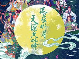 三沙卫视开播8周年纪念插画 & 中秋贺图