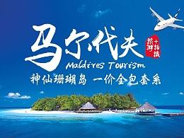 旅游类banner