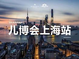 玛瑞莎儿博会上海站,活动设计流程梳理回顾