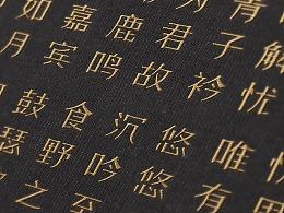 一款偏中国风字体设计
