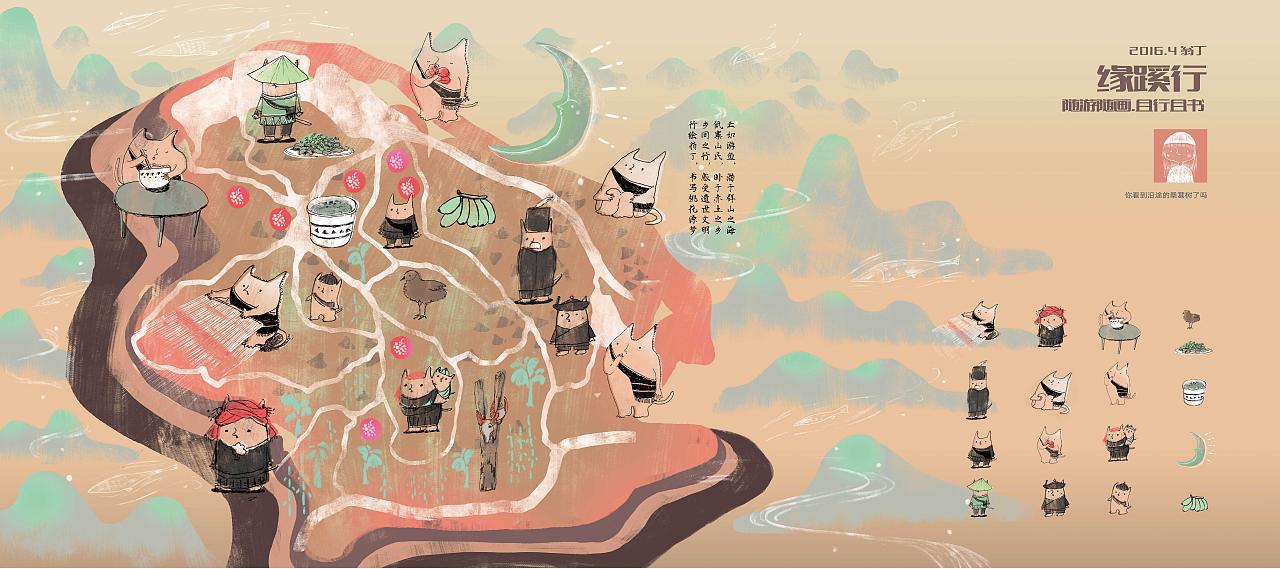 中央美院写生作品展优秀手绘地图作品——翁丁行绘志