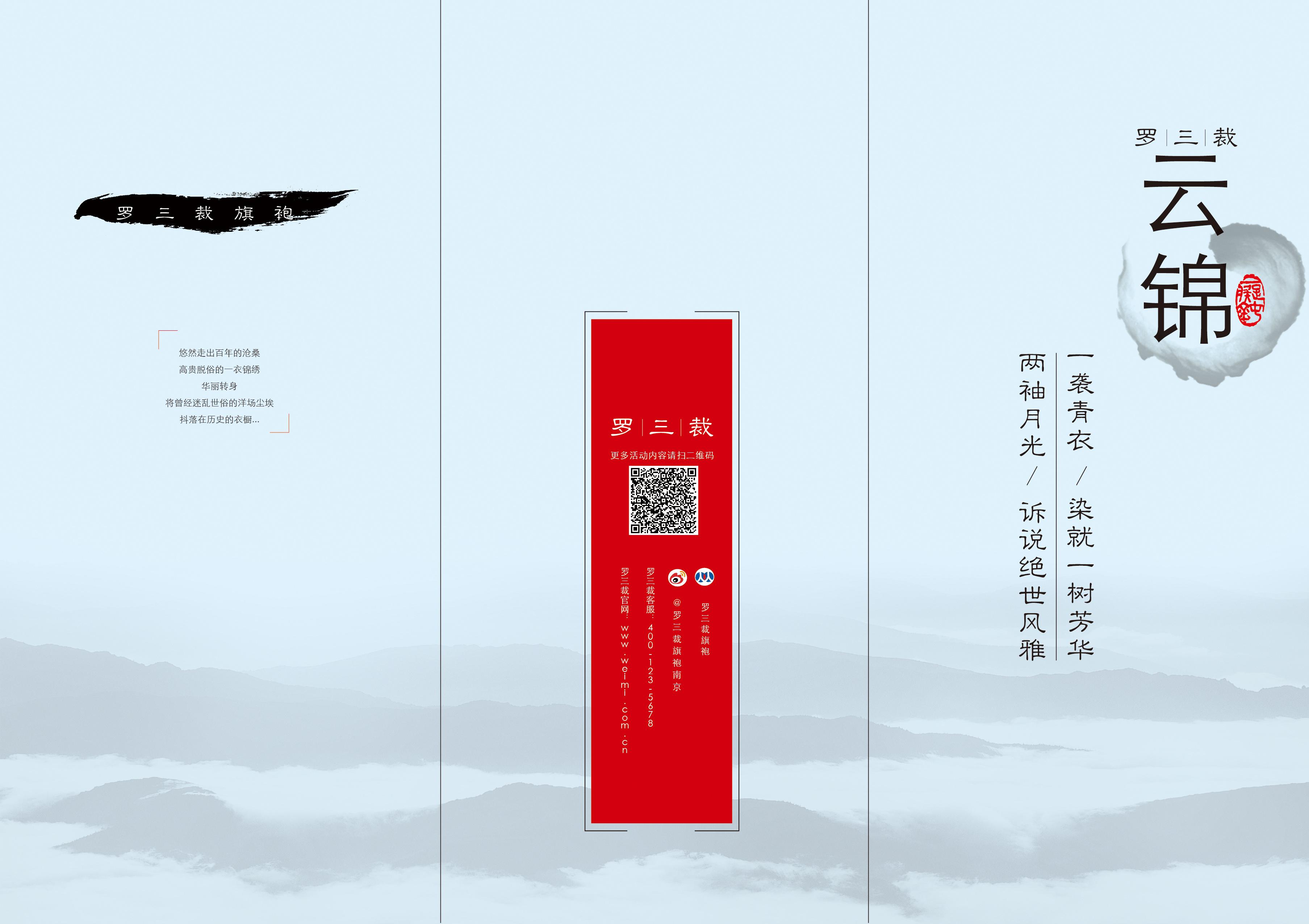 三�yb����d�yc&y�.z(�_旗袍三折页