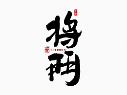 書法字记 × 將門