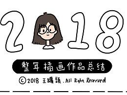 2018罐头工厂的插画总结