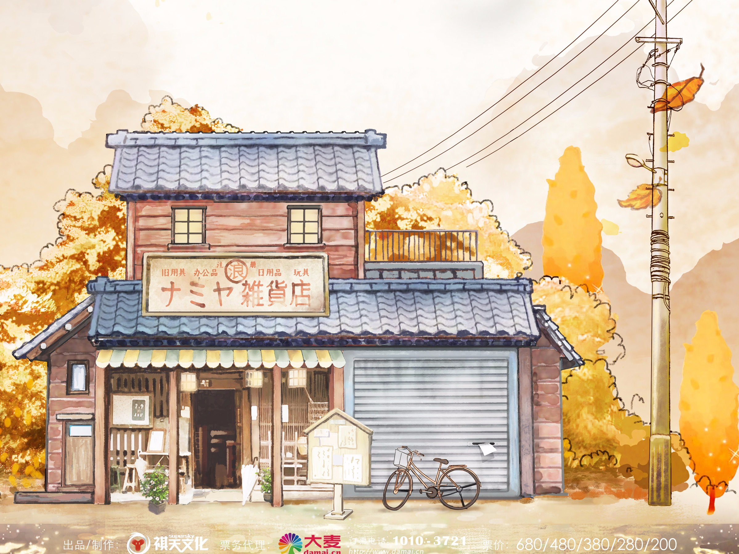 解忧杂货店-舞台剧版  秋季海报