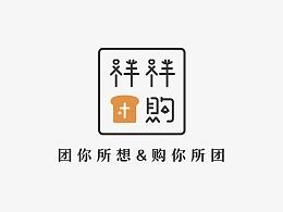 祥祥团购LOGO设计/团购/烘培/拼团/甜品/日式