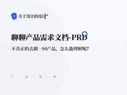 聊聊产品需求文档-PRD