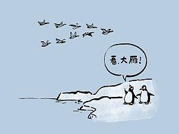 秋天到了,一群大雁往南飞...