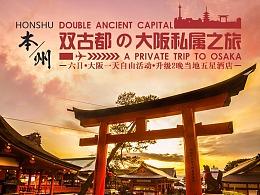 日本本州六日双古都大阪私属之旅