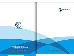 画册设计 金融画册 高端画册  美业画册 微整画册