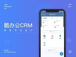 项目复盘-酷办公CRM
