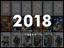 2018年插画集合