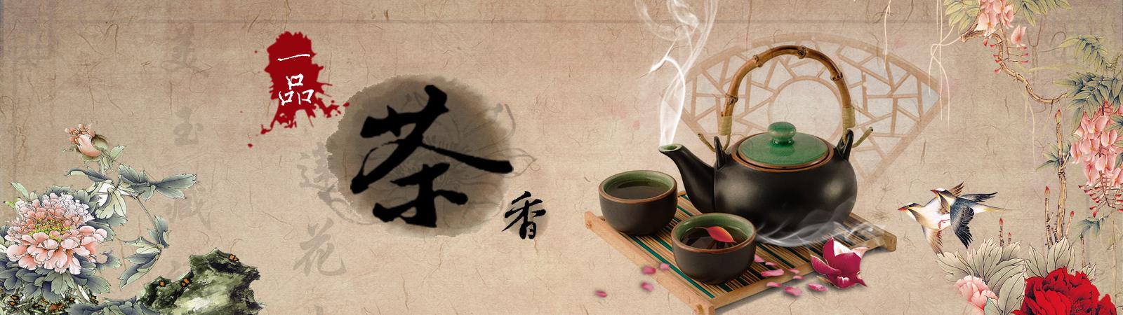 茶道banner 古风banner