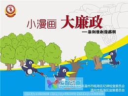 反腐倡廉宣传小漫画——凌智动画作品