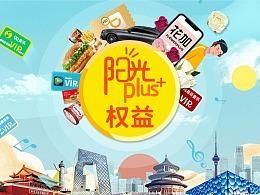 光大银行北京分行:阳光plus 动画