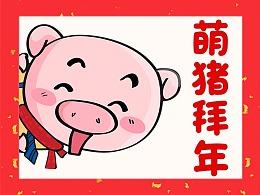 来一波,萌猪拜年~~~