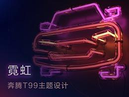 霓虹 - 一汽奔腾T99主题设计