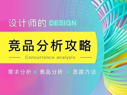 设计师竟品分析攻略/需求分析技巧/教程
