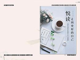 iebook电子杂志《悦读,走向更好的自己》