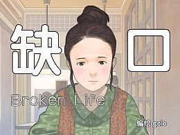 【短篇】缺口(2014)