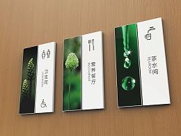 自然&景 | 一片绿色的导视设计之慈铭体检导视风格设计