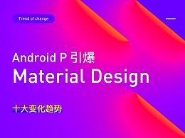 Android P引爆 Material Design十大变化趋势