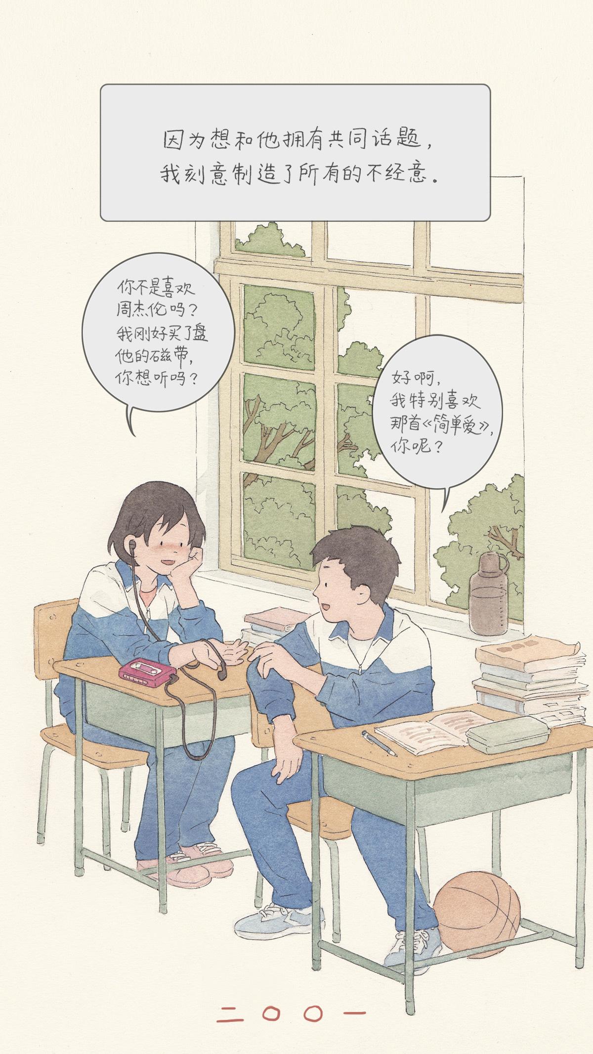 动漫日常之七 人间 单幅漫画 李彬BinLee-原创蛭漫画真图片