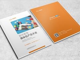 晨伴教育画册设计