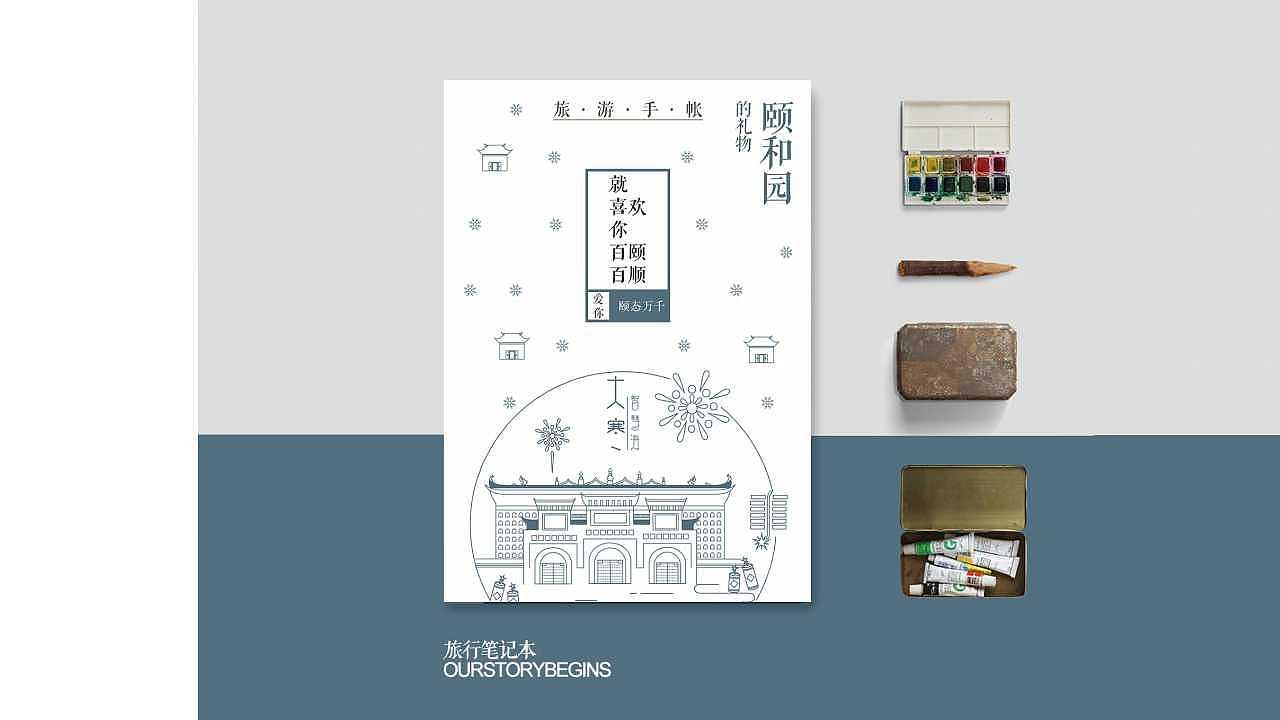 颐和园文化创意产品设计图片