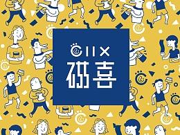 CIIX企业VI与卡通形象设计