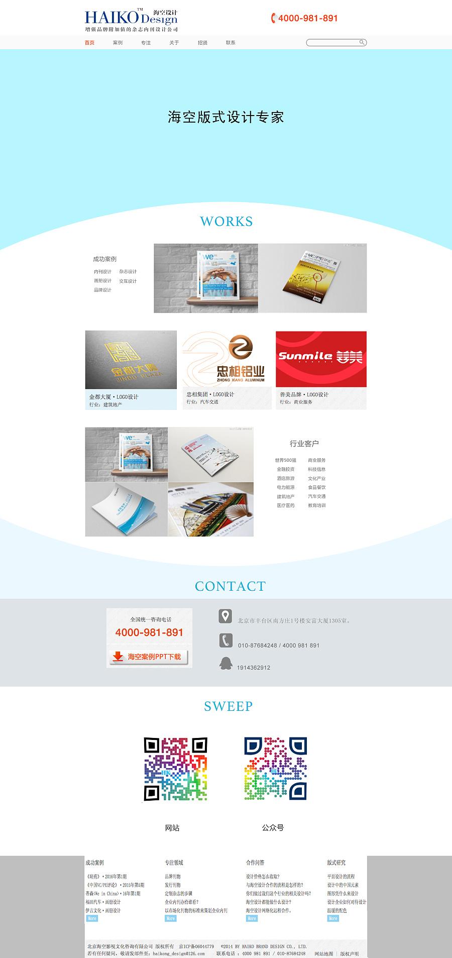 网站结构设计原型图