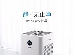 原创 - airx A8空气净化器 详情页设计