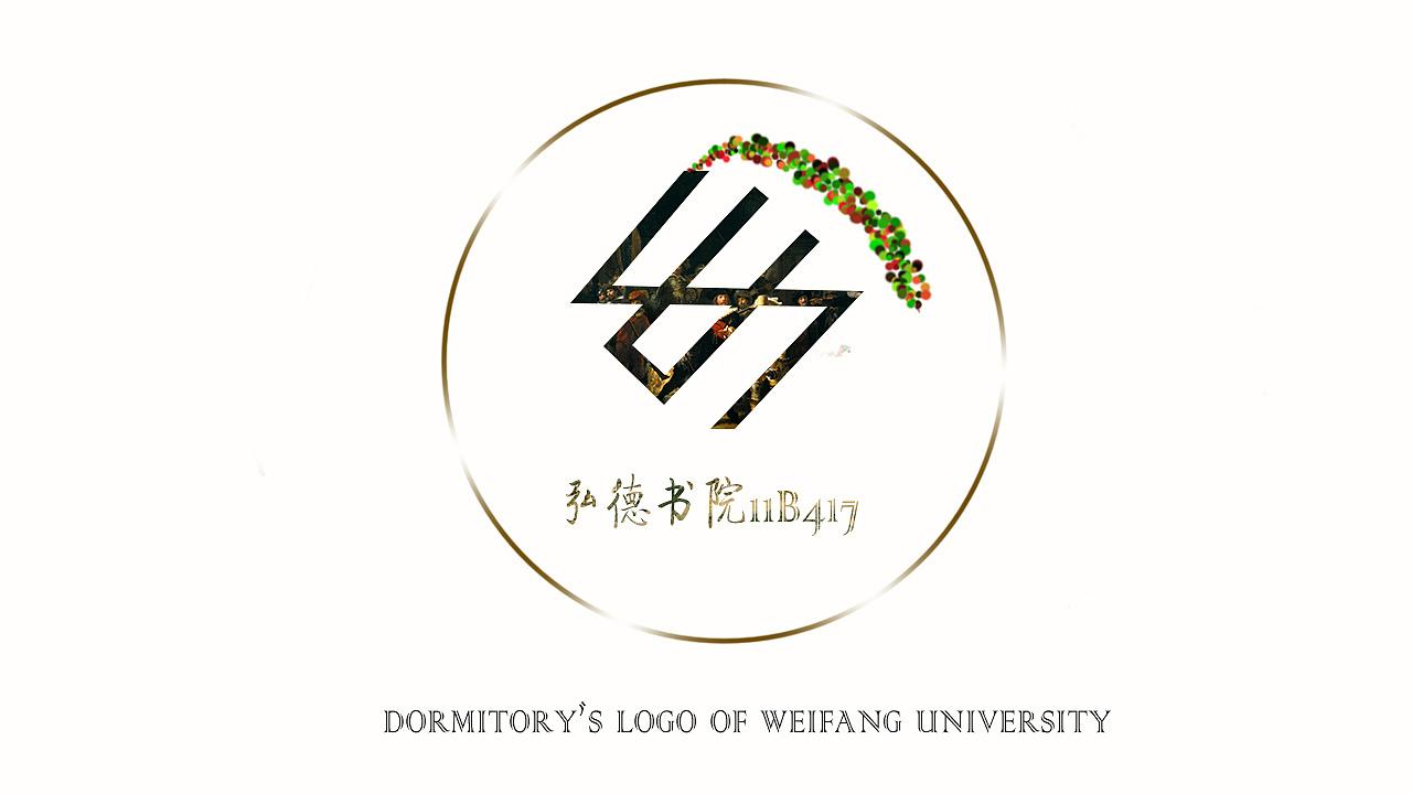 宿舍logo设计