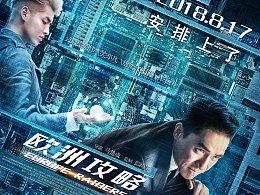 电影《欧洲攻略》科技版海报+IMAX版飞机稿
