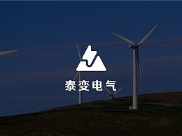 泰变电气LOGO设计/工业/电力/品牌