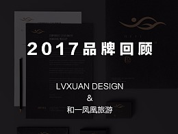 LVXUAN DESIGN 2017品牌回顾之【和一凤凰品牌设计】