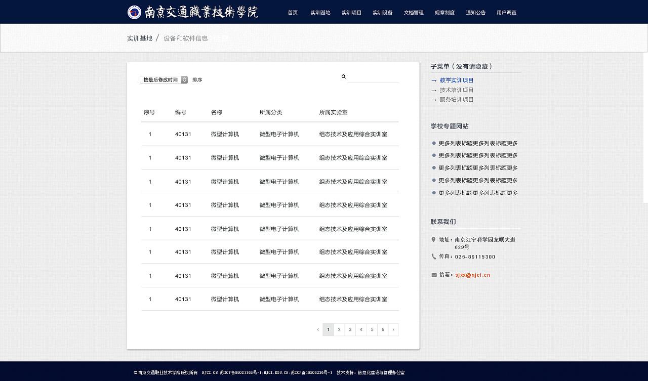 内页表格样式图片