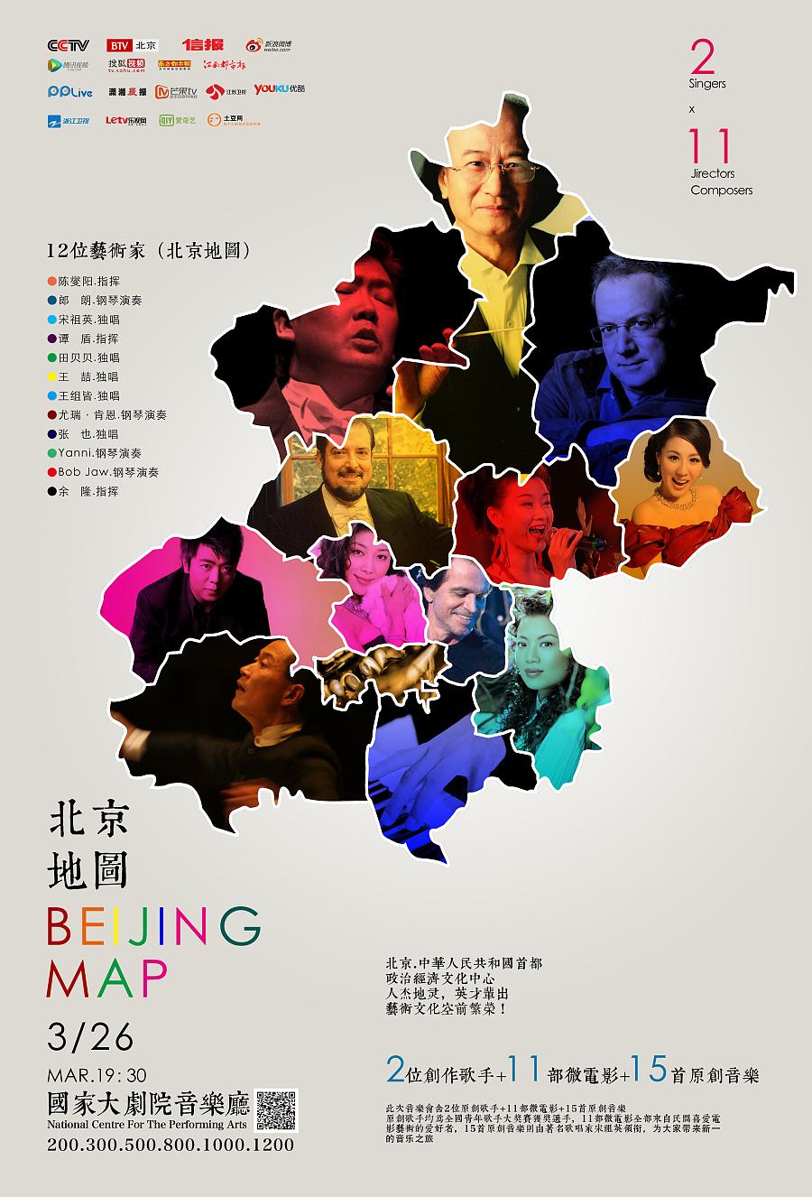 各种海报 海报 平面 张连杰 - 原创设计作品 - 站