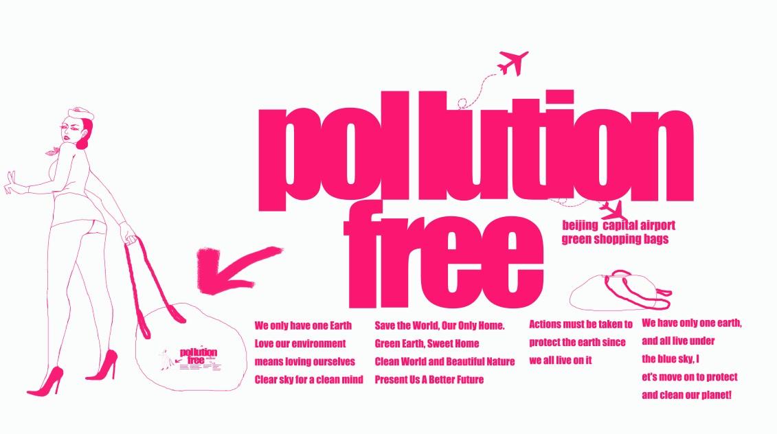 正在参与:首都机场商业环保购物袋创意设计有奖征集大赛图片
