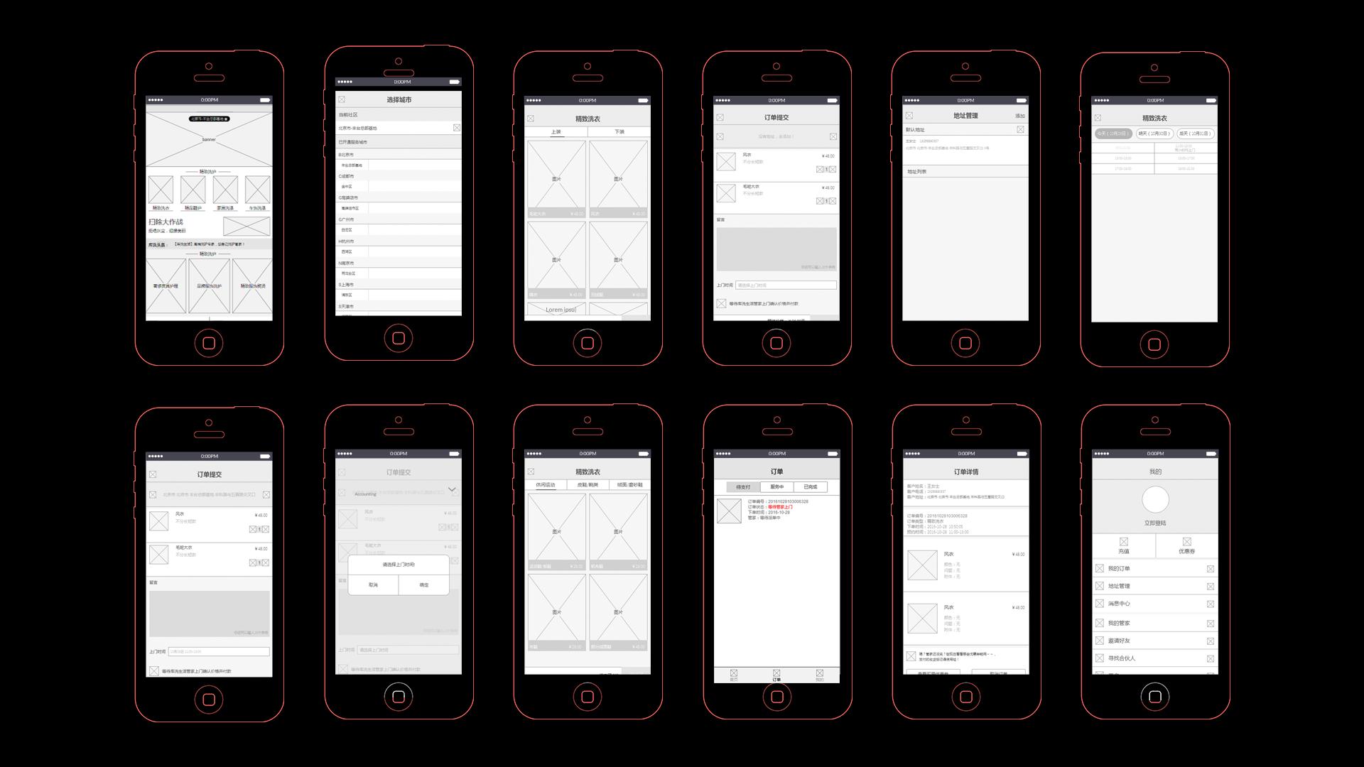 app设计洗衣原型图效果图