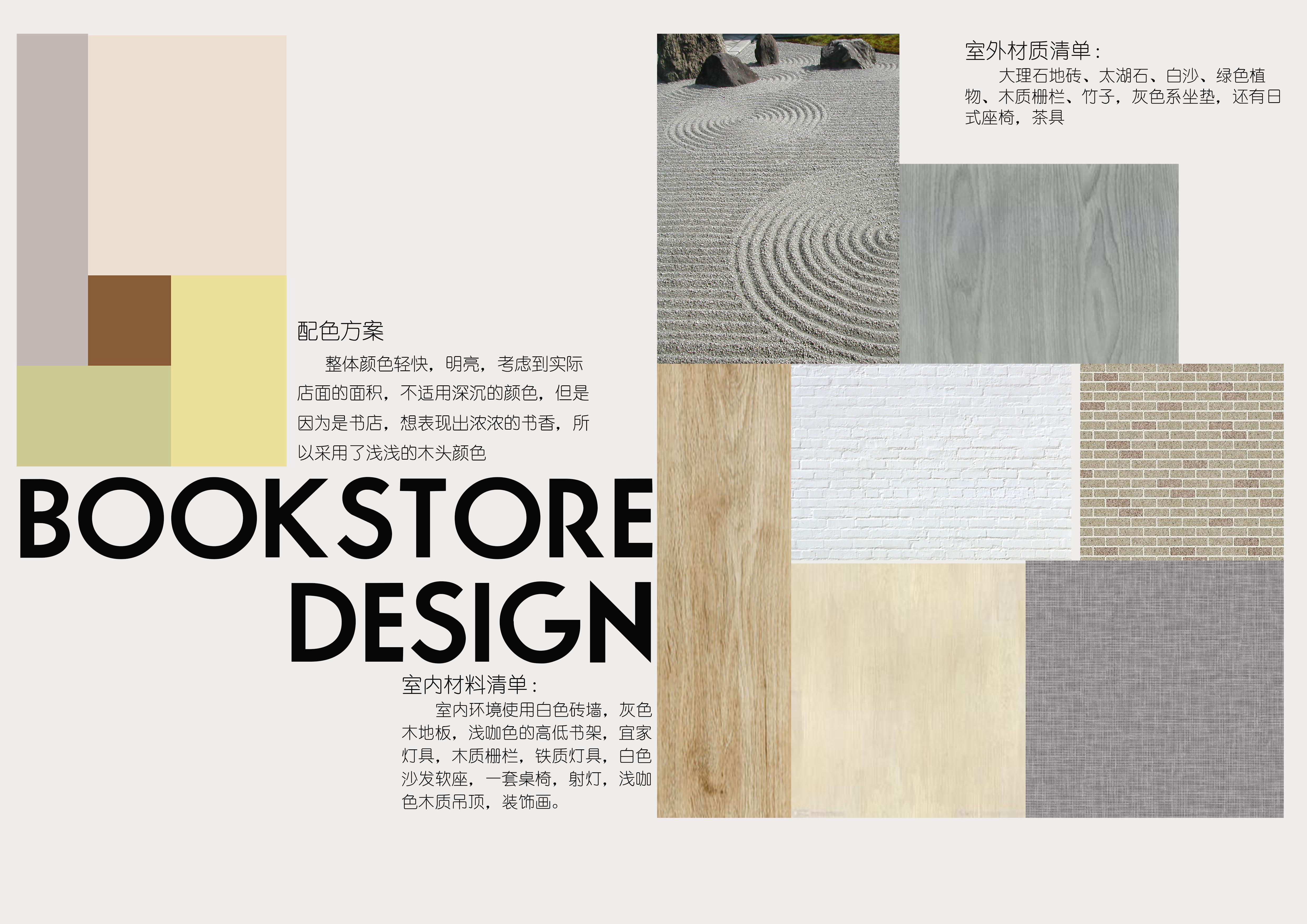 书店室内设计图片