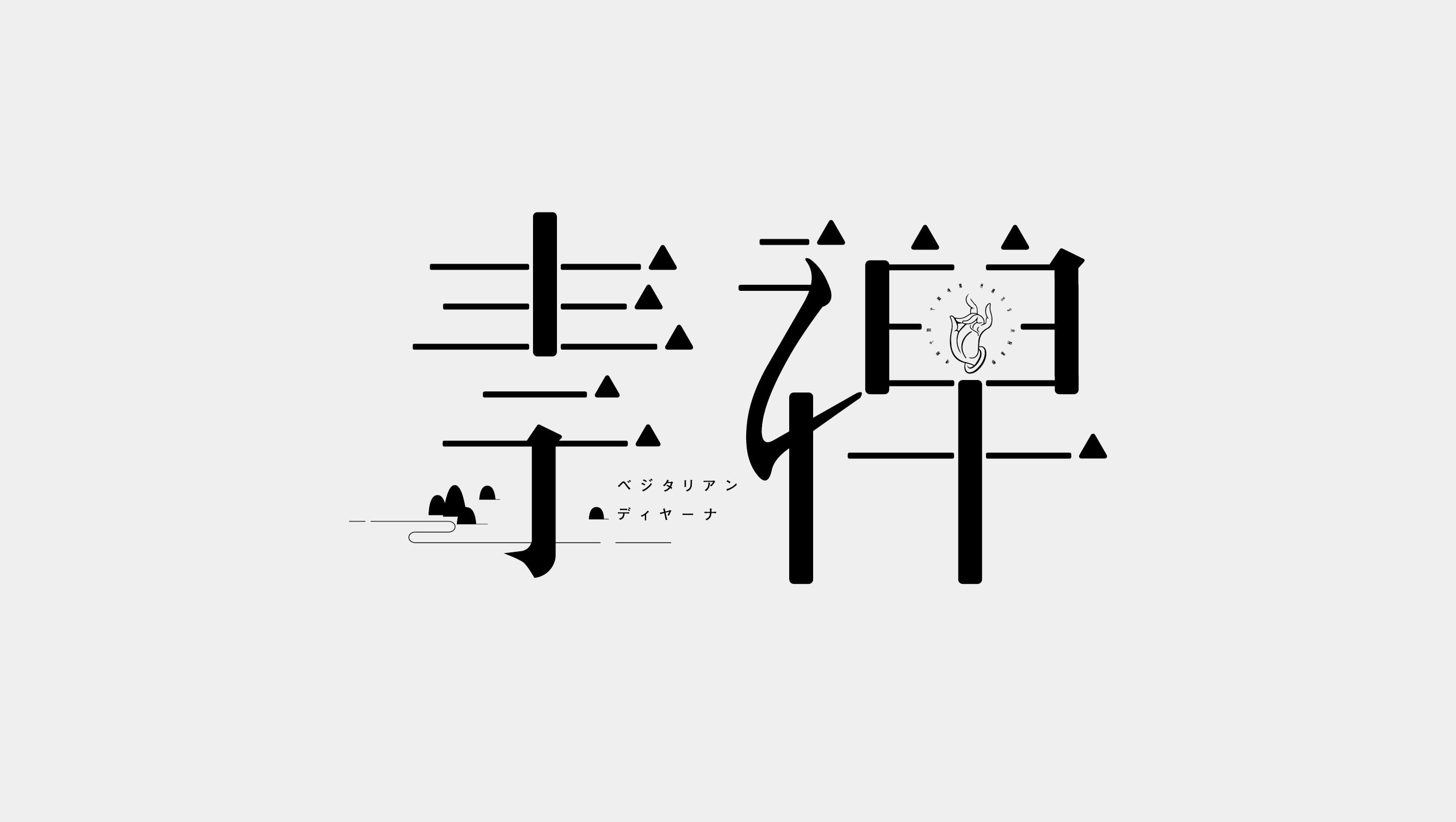 加入日文字体的运用,同时进行了简单的排版设计,请字友们多指点图片
